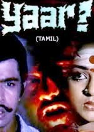 Watch Yaar? (1985) Tamil Movie Online