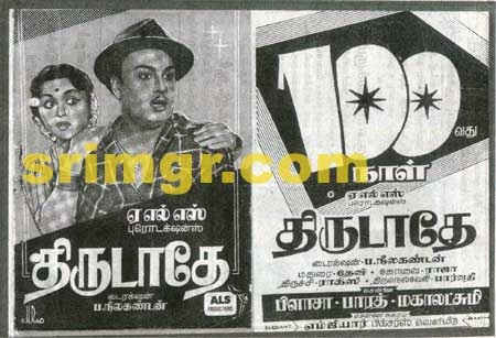MGR's 'Thirudathey' Movie Tamil Poster