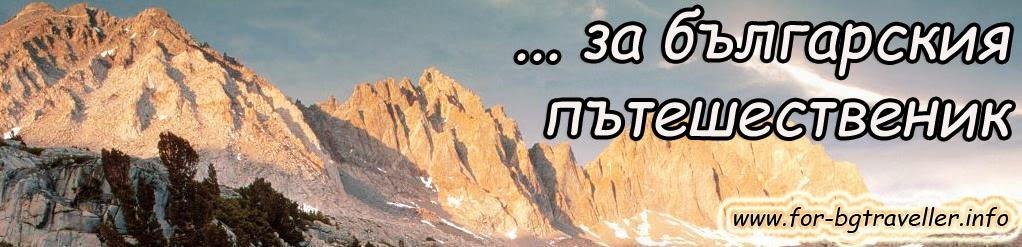 ...за българския пътешественик
