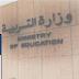 هنا موعد وتاريخ بداية العادم الدراسي الجديد 2015-2016 في الكويت