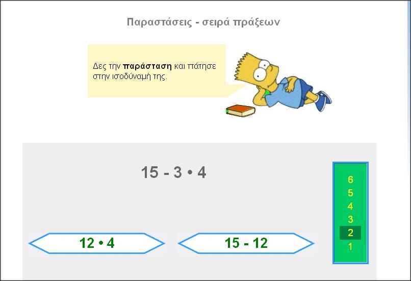 http://www.inschool.gr/G6/MATH/PARASTASEIS-SEIRA-PRAC-G6-MATH-MYmillion-1310022127-tzortzisk/index.html