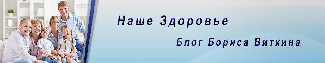 Наше здоровье    Борис Виткин