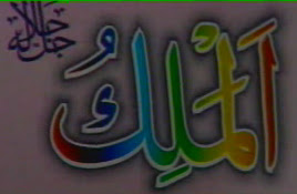 99-Names-Of-Allah-Pak-Photo