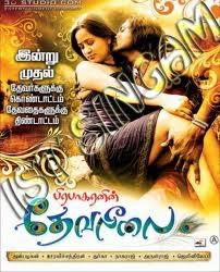 malarvadi arts club full movie