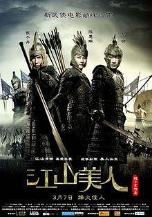 Giang Sơn Mỹ Nhân - Tuyệt Thế Kim Đao - An Empress And The Warriors