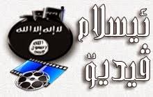 ئیسلام ڤیدیۆ