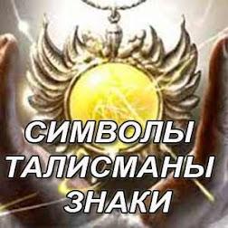 Символы Талисманы Знаки
