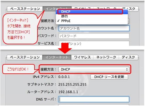 [インターネット]タブの「接続方法」で[DHCP]を選択する