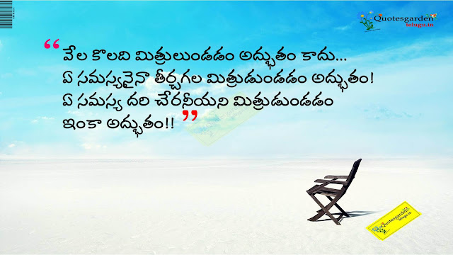 heart touching telugu friendship quotes 130614