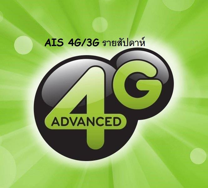 AIS 4G/3G รายสัปดาห์