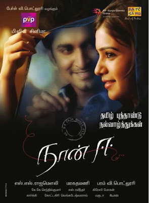 Naan Ee Mp3 Songs