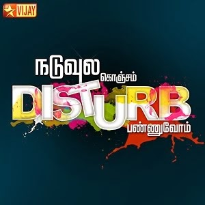 Naduvula Konjam Disturb Pannuvom – Episode 38 – Vijay Tv  Game Show  13-07-2014