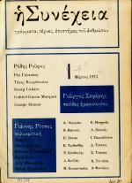 Περιοδικό «Η Συνέχεια» (1973): Ψηφιακή έκδοση, όλα τα τεύχη (ΑΣΚΙ)
