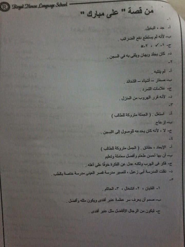 حل أسئلة كتاب المدرسة عربى للصف السادس ترم أول طبعة 2015 المنهاج المصري 10403021_15509097951