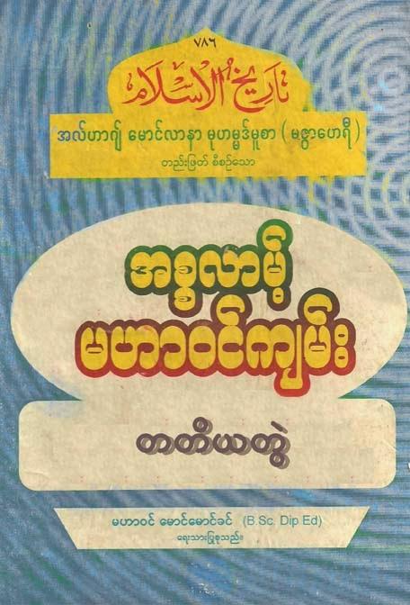 Islamic Mahawin Kyan Vol 3 F.jpg
