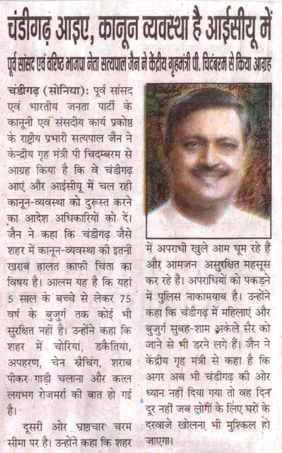 चंडीगढ़ आइए, कानून व्यवस्था है आईसीयू में | पूर्व सांसद एवं वरिष्ट भाजपा नेता सत्यपाल जैन ने केंद्रीय गृहमंत्री पी. चिदंबरम से किया आग्रह