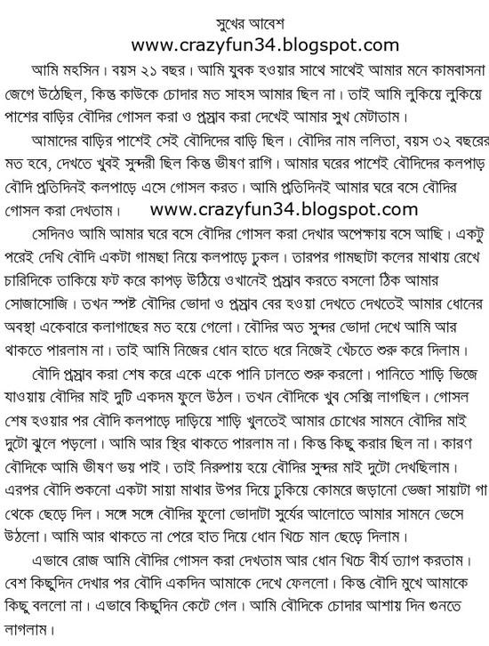 bangla sex golpo pdf free download
