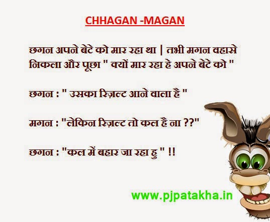 chhagan magan joke
