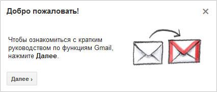 добро пожаловать в gmail