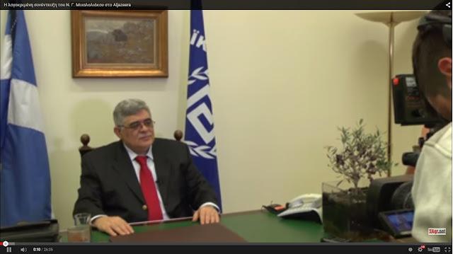 Λογοκρισία χωρίς όρια στην συνέντευξη του Ν. Γ. Μιχαλολιάκου στο Aljazeera: Από 26 λεπτά έπαιξαν 30… δευτερόλεπτα!