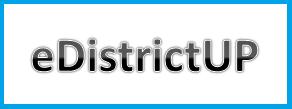 Edistrict  UP - UP सरकार की योजनाओ एवं सेवाओ की जानकारी