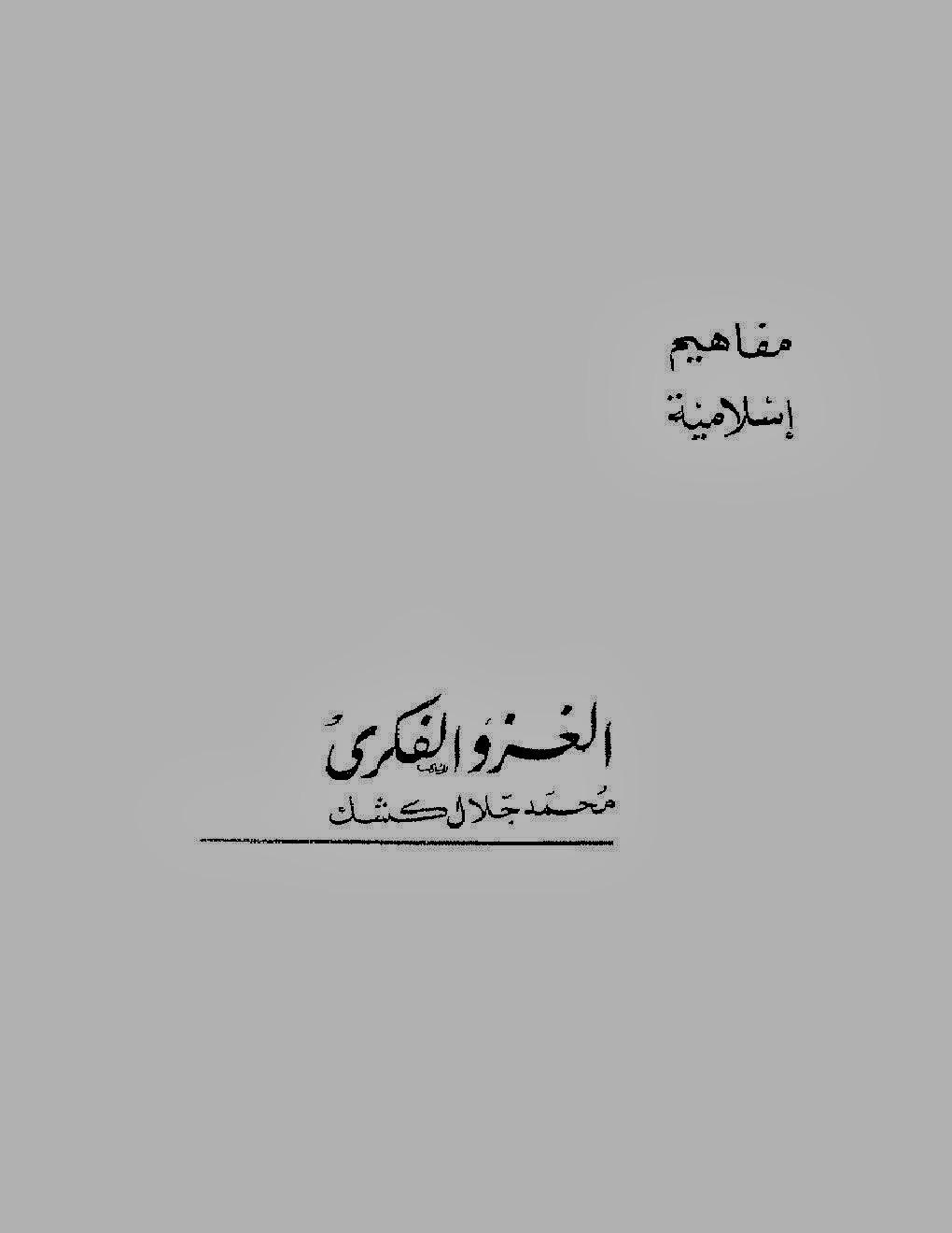 كتاب الغزو الفكري - محمد جلال كشك pdf