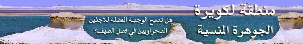 تحقيق خاص بمجلة المستقبل الصحراوي عن منطقة لكويرة المحررة