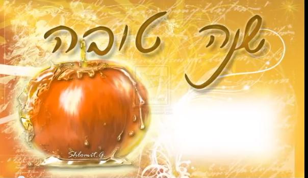 http://4.bp.blogspot.com/-E7I8cl0YgTw/UgN_05BJ57I/AAAAAAAAME0/2Xc4otuONDA/s1600/Shana+Tova++-+Happy+New+Year.png