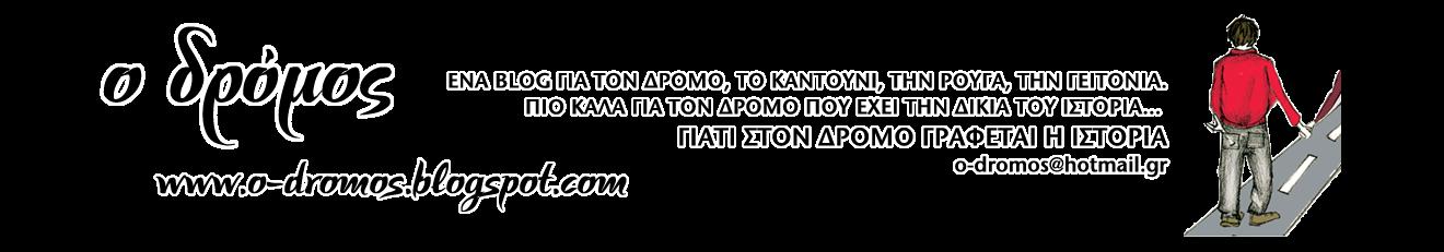 Ο ΔΡΟΜΟΣ www.o-dromos.blogspot.com