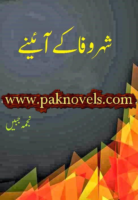 Shehr e Wafa Ke Aaine By Najma Jabeen