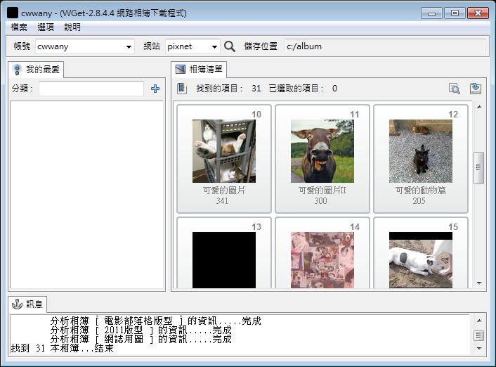 網路相簿下載器軟體推薦:WGet 免安裝綠色版下載,支援下載Flickr相簿、Pixnet、Xuite、yam、PCHome相簿