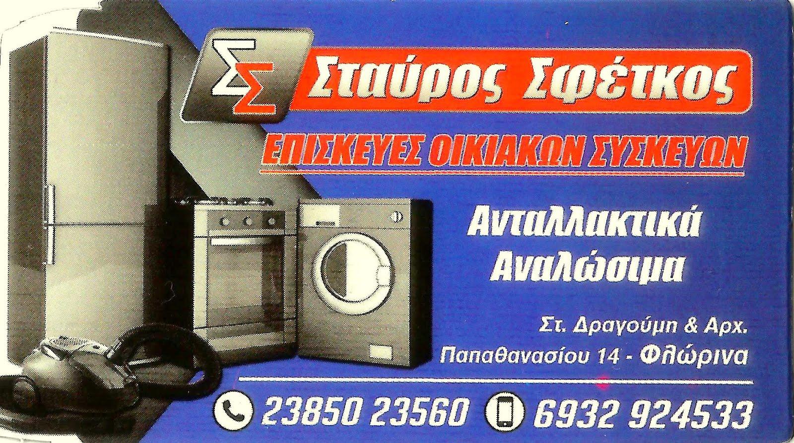 ΣΤΑΥΡΟΣ ΣΦΕΤΚΟΣ