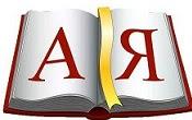 Школьный словарик