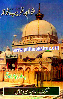 Khwaja Ghareeb Nawaz History in Urdu Free Download in PDF