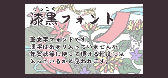 筆ペンで書いたようなラフな雰囲気の無料毛筆日本語フリーフォント「漆黒フォント」