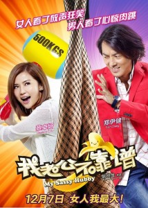 My Sassy Hubby (2012) BRRip 700MB MKV