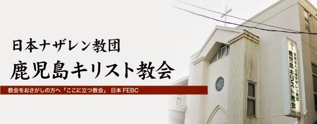 日本ナザレン教団鹿児島キリスト教会