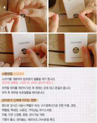 韩国E2防辐射贴纸