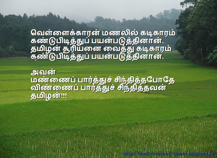 tamil inspirational quotes quotesgram