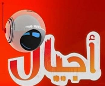 Ajyal TV de Arabia Saudita