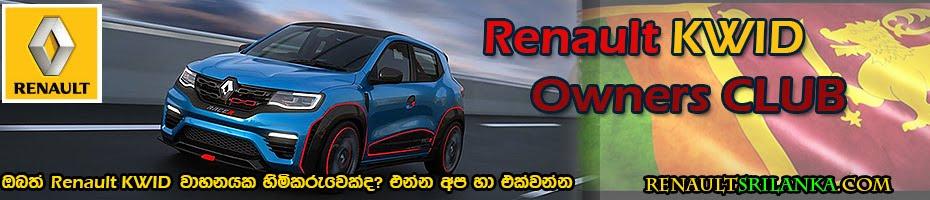 KWID | Renault Sri lanka