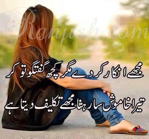 Inkaar SMS Shayari In Urdu