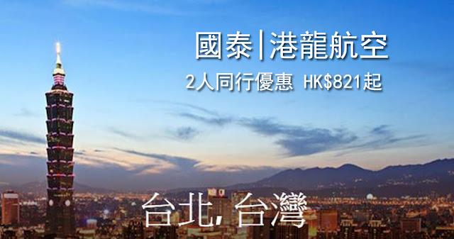 國泰 / 港龍航空【下半年2人同行】優惠,香港往來台北$821起(連稅$1163) 。