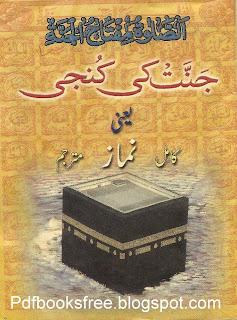 Urdu Namaz Book