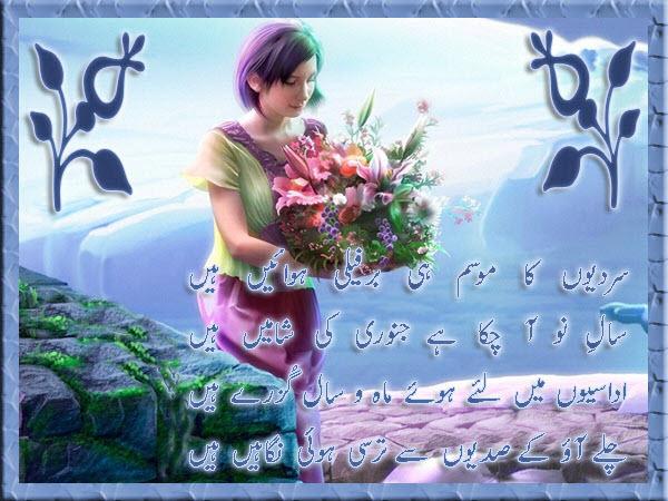 Love Poetry In Urdu Romantic 2 - 79.0KB