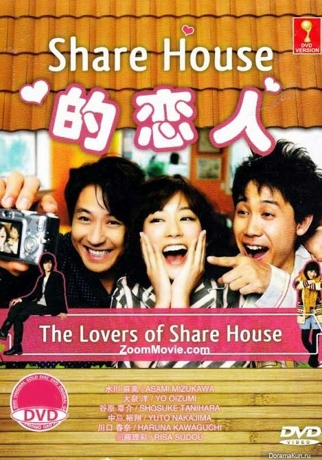 Share house no koibito