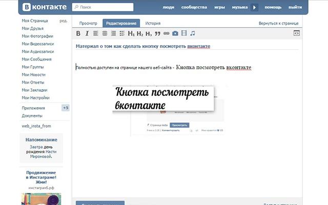 Как сделать вкладки на странице сайта скрипт кто на сервере wow для сайта