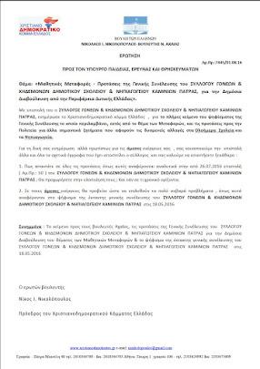 Οι προτάσεις του Συλλόγου μας στο γραφείο του Υπουργού Παιδείας!