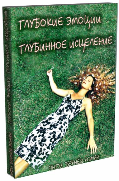Берней-Роман Энди. Глубокие эмоции