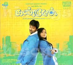 Kanden (2011) - Tamil Movie